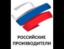 rossijskie_proizvoditeli