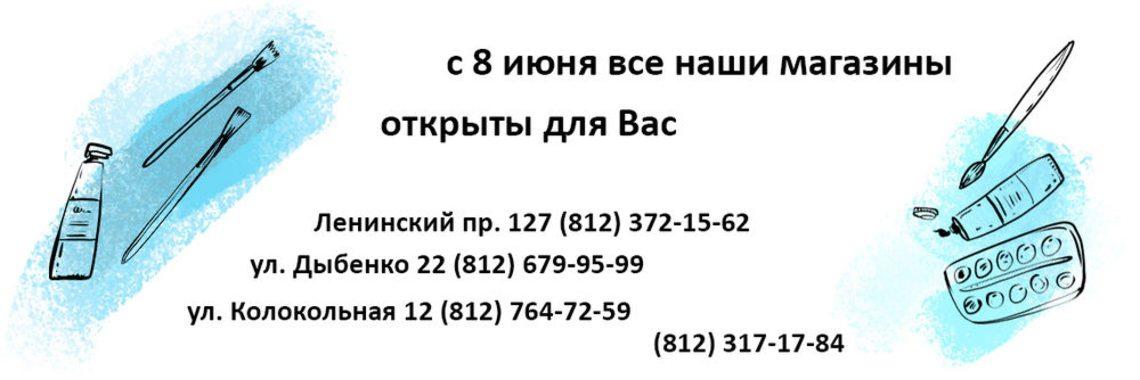 Работа магазинов с 08.06.2020 г.
