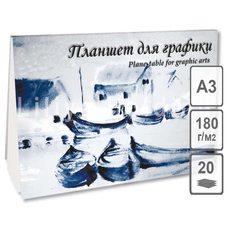 """Планшет для графики А3  29,7х42см """"Кораблики"""" 20 л. (10) 180г/м2 бумага чертёжная"""