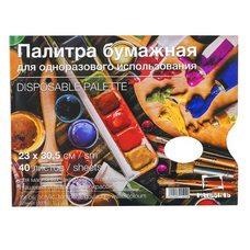 Палитра бумажная одноразовая 230х305мм, 80г/м2, 40л Малевичъ