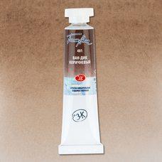 Ван-Дик коричневый акварель туба 10мл. цв.401 Белые ночи