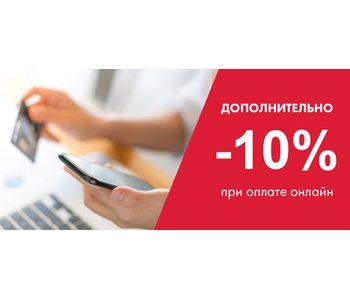 - 10%  при онлайн оплате